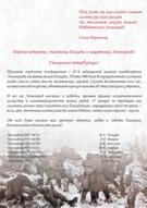 предлагаем поздравление с днем прорыва блокады ленинграда в прозе конечно, легких, результат