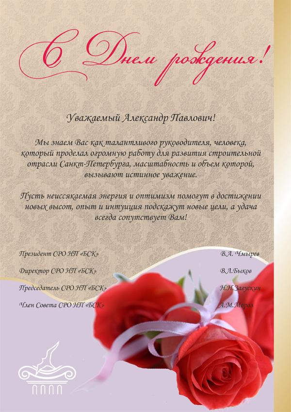 открытка директору уважаемая обучался факультете