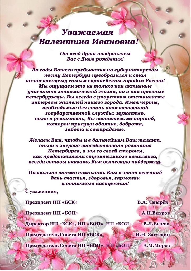 Поздравления с днем рождения женщине валентине ивановне