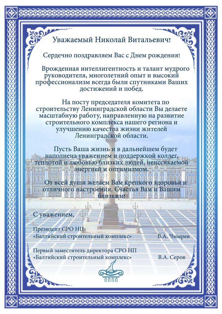 Поздравления с днем рождения официальное в прозе руководителю, двадцатилетию открытка днем