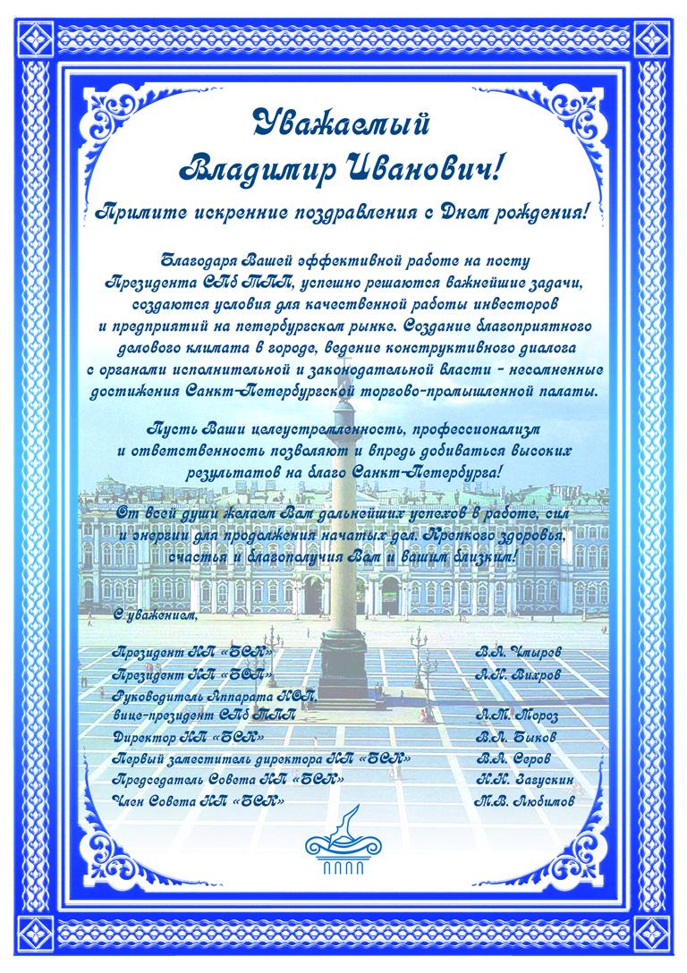 Вятки, открытки с днем рождения для владимира ивановича