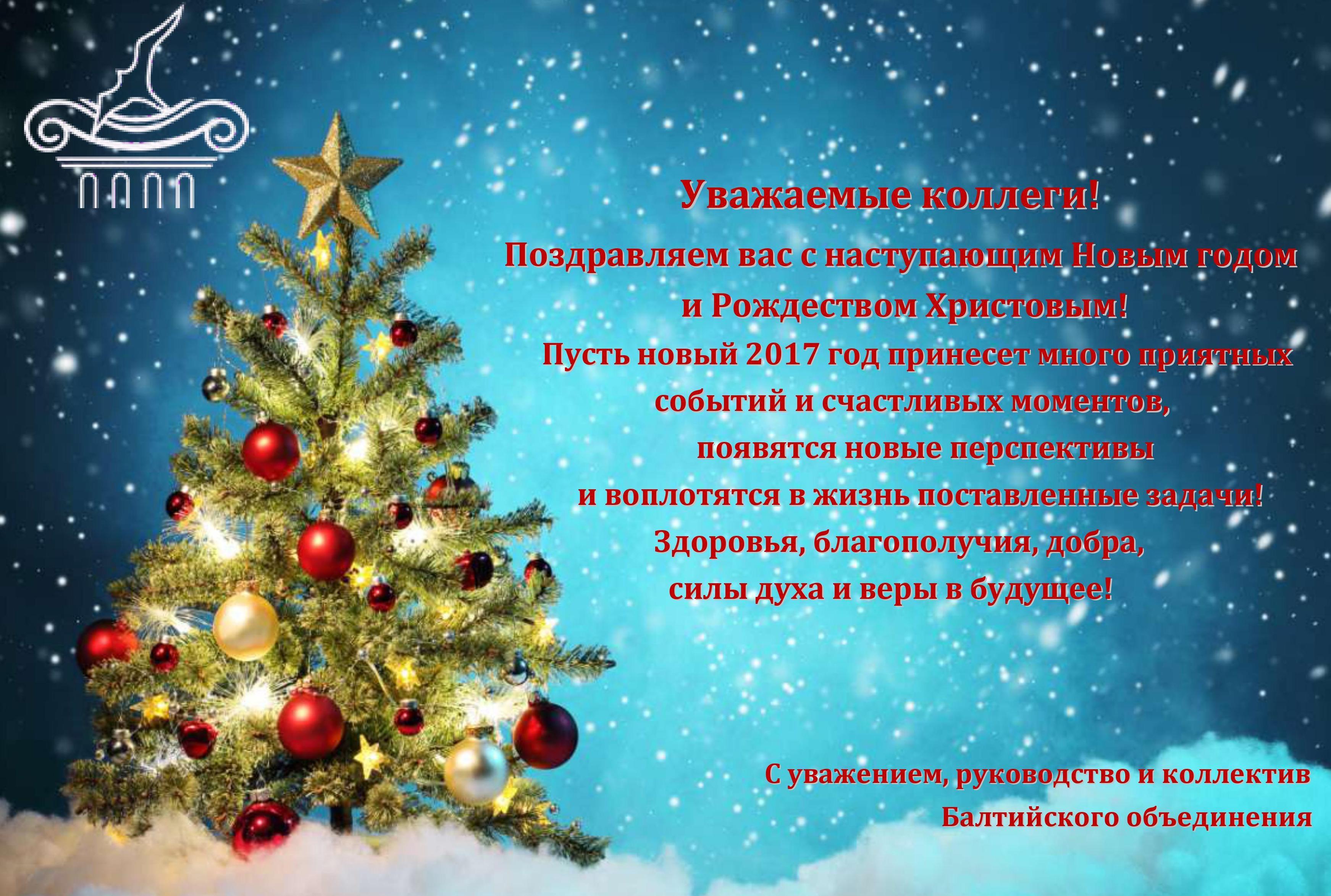 Пожелания, новогодние открытки и поздравления с 2019 годом и рождеством
